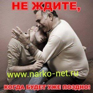 narko-net.ru